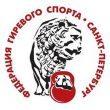 Федерация Гиревого Спорта Санкт-Петербурга